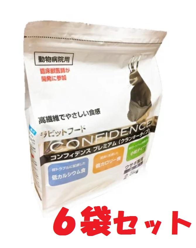 【あす楽】【コンフィデンスプレミアム】【2.5kg】【×6袋セット】日本全薬 うさぎ ウサギ 療法食