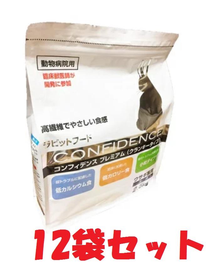 【コンフィデンス プレミアム 2.5kg×12袋セット】ラビットフード 日本全薬工業(コンフィデンスプレミアム2.5kg)【Z直】