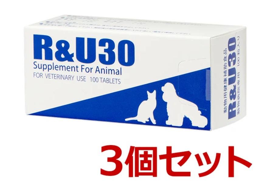 【3個セット】【 R&U30 【100粒×3箱=300粒】犬猫【共立製薬】【牛越生理学研究所】※箱には、共立製薬の記載はございませんが、共立製薬が販売しています。