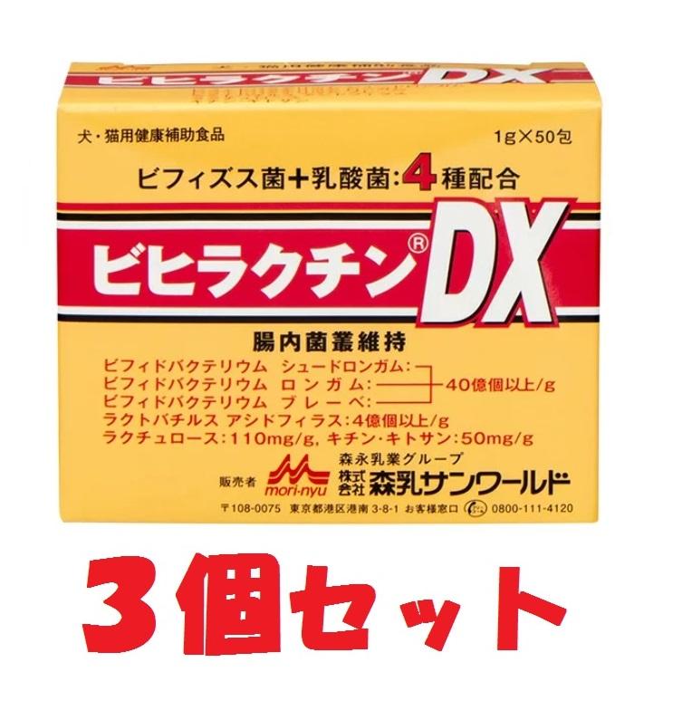 【ビヒラクチンDX×3個】【1g×50包×3=150g】【ビフィズス菌+乳酸菌4種配合】森永サンワールド *