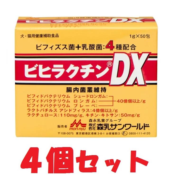 【ビヒラクチンDX】【×4個セット!】【1g×50包】【ビフィズス菌+乳酸菌4種配合】森永サンワールド *