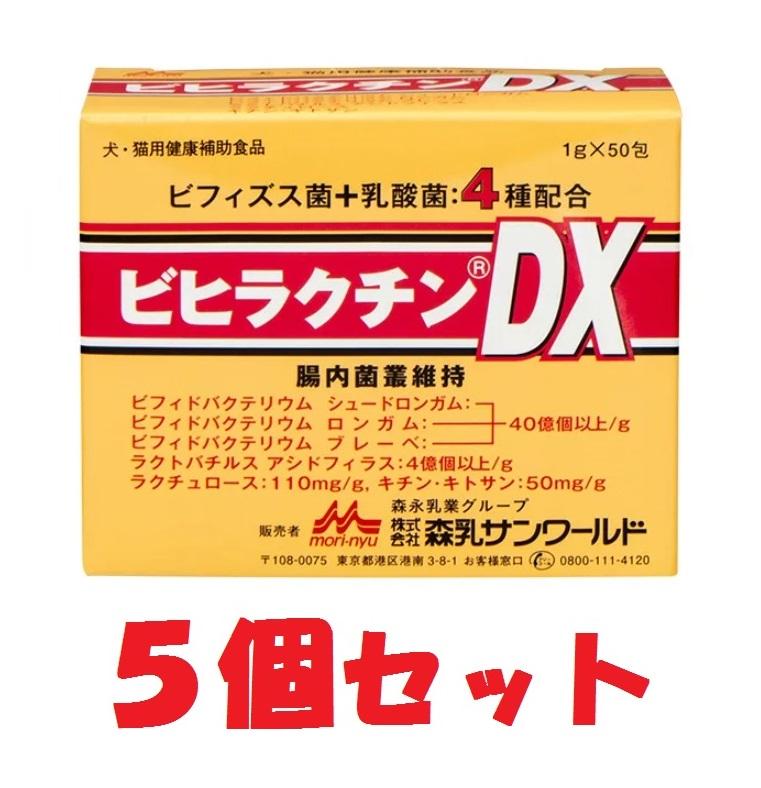 【ビヒラクチンDX】【×5個セット!】【1g×50包】【ビフィズス菌+乳酸菌4種配合】森永サンワールド *