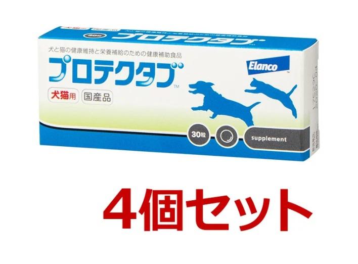 【あす楽】犬【プロテクタブ×【×4個セット!】】【30粒】