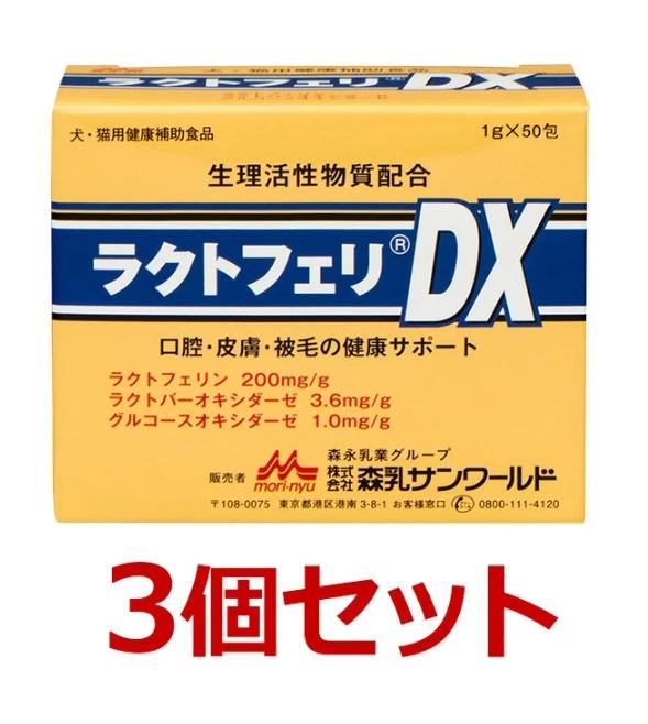 【ラクトフェリDX】【×3個セット!】【1g×50包】【ラクトフェリン+ラクトパーオコシダーゼ】*