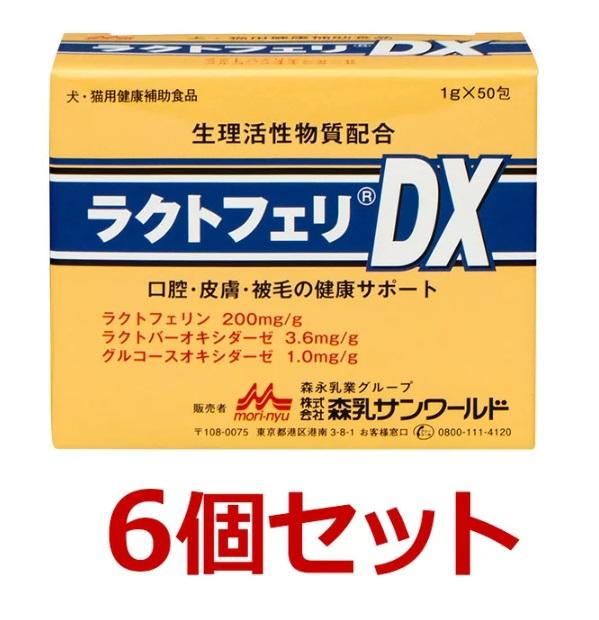 【ラクトフェリDX】【×6個セット!】【1g×50包】【ラクトフェリン+ラクトパーオコシダーゼ】森永サンワールド *