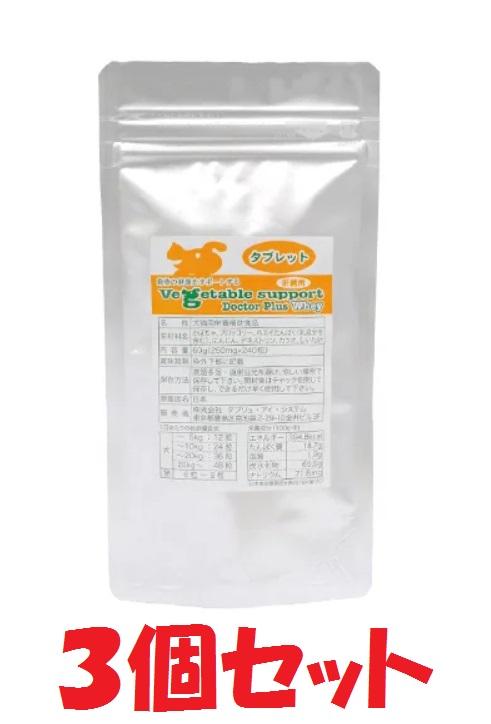 【あす楽】【3個セット】【ベジタブルサポート・ドクタープラス・ホエイ×3袋】【タブレット】【60g】【240粒】犬・猫用 Vegetable support Doctor Plus Whey 動物用栄養補助食品 メニワン Meni-One