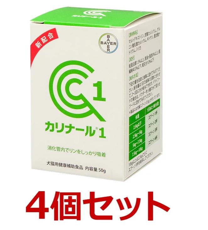 【あす楽】犬猫【カリナール1×4個!】【50g×4個!】【バイエル製薬】カリナール1 *