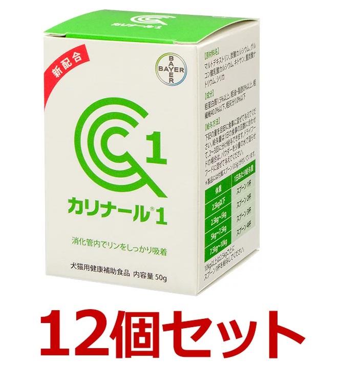 犬猫【カリナール1【×12個!】】【50g】【×12個!】【バイエル製薬】カリナール1 *