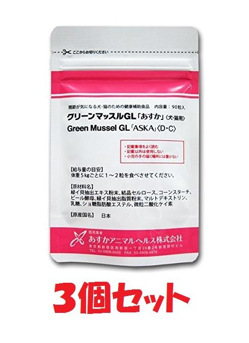 【グリーンマッスルGL×3個(90粒×3)「あすか」】【賞味期限2020年7月】【P直】*