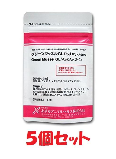 【グリーンマッスルGL ×5個! 90粒入×5個!「あすか」】【賞味期限2020年7月】*