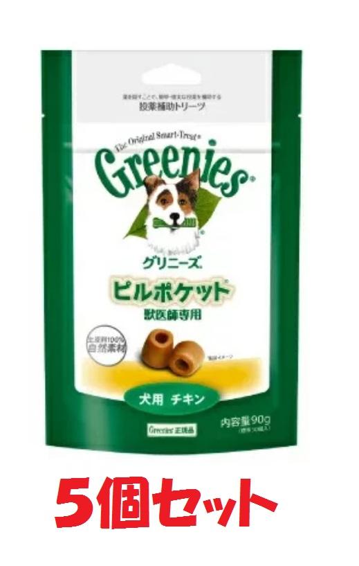 【あす楽】犬【グリニーズピルポケット×5袋】【賞味期限2020年6月17日】【30個×5袋】*