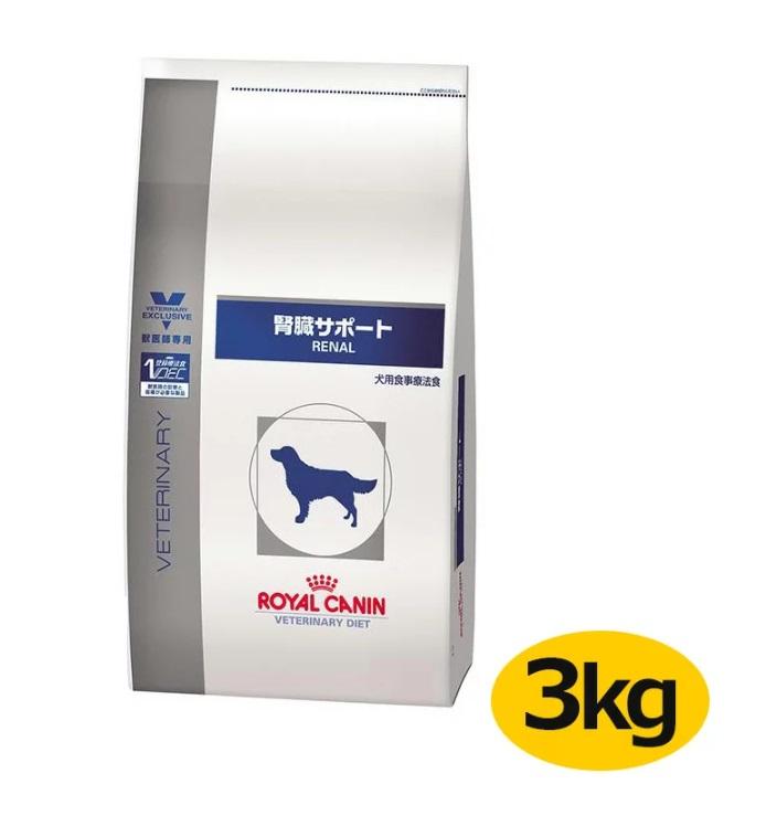 犬【腎臓サポート 3kg袋】【smtb-k】【smtb-m】【RCP1209mara】【ロイヤルカナン】