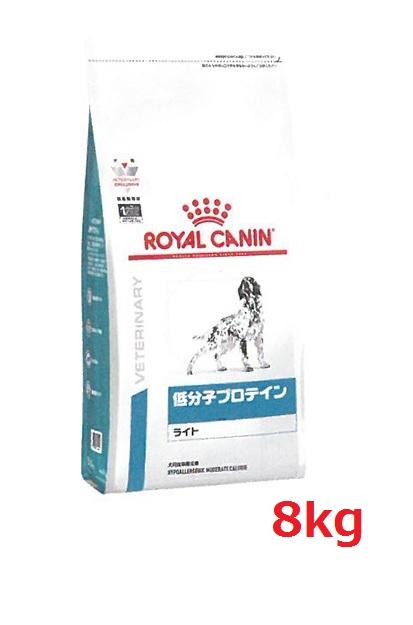 【リニューアル】犬【低分子プロテイン ライト】【8kg袋】【ロイヤルカナン】