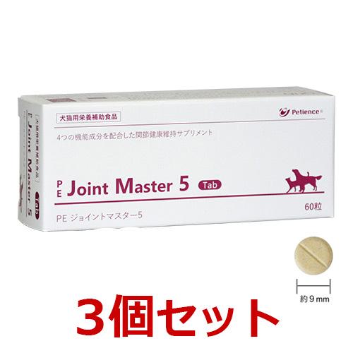 【PE ジョイントマスター5】【60粒×3個セット】犬猫【QIX】(PEジョイントマスター5)