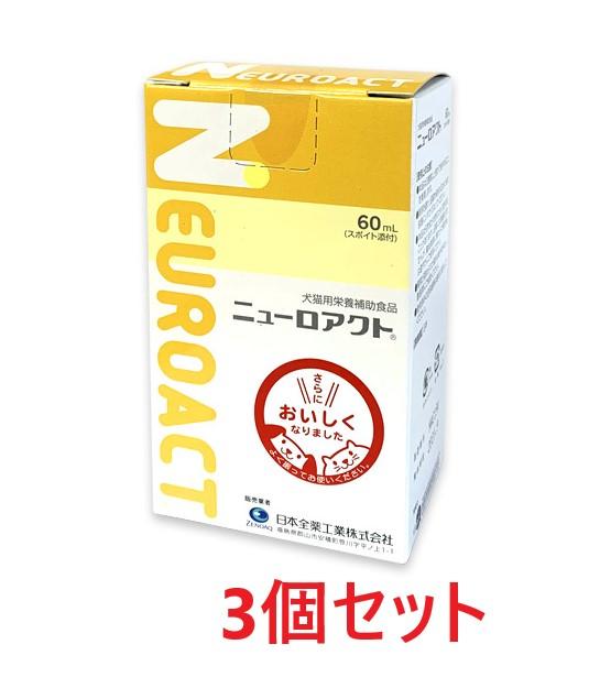 【あす楽】【ニューロアクト 60ml】【60ml×3個セット】【犬猫】【賞味期限:2021年9月】ニューロアクト60ml 日本全薬工業