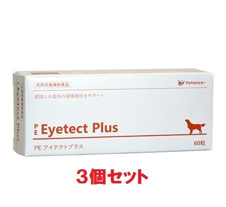 【新発売】【PE アイテクトプラス 】【3個セット】犬【60粒×3個セット】【QIX】