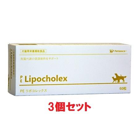 【新発売】【PE リポコレックス】【3個セット】【60粒×3個セット】犬猫【QIX】