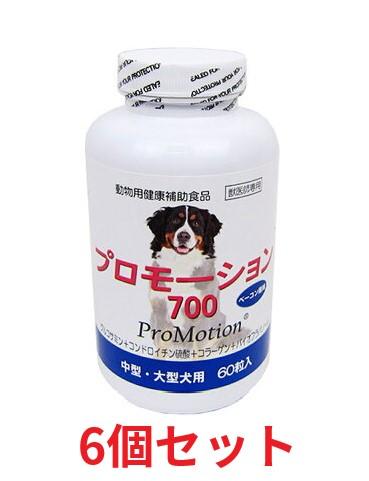 【プロモーション 700×6個】【60粒×6個!】【中型・大型犬用】