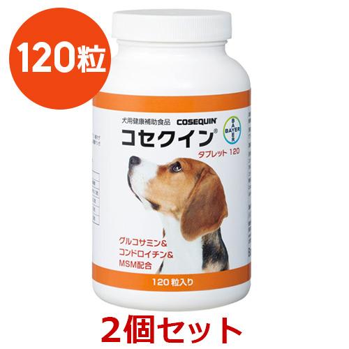 【東北~九州限定】【2個セット】【コセクイン タブレット120】【120粒×2個】犬 コンドロイチン グルコサミン