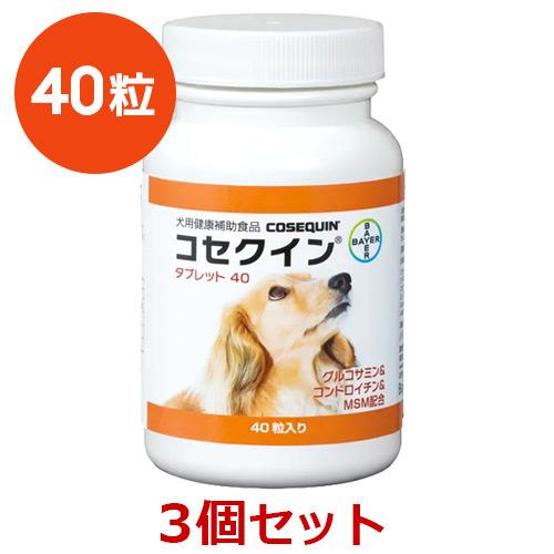 【3個セット】【コセクイン タブレット 40 40粒×3個】犬【バイエル】コンドロイチン グルコサミン