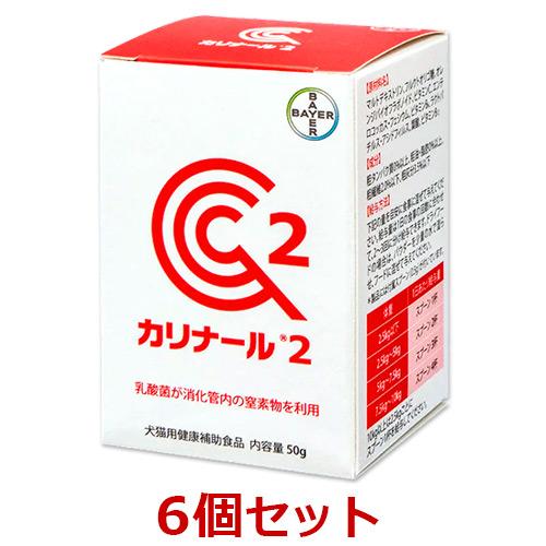 【あす楽】【カリナール2 ×6個!】【50g×6個!】【バイエル製薬】*