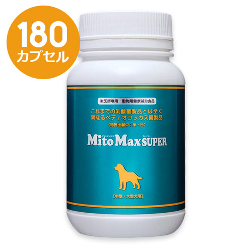 【あす楽】【マイトマックス スーパー 中型・大型犬】【180カプセル】【賞味期限2020年7月31日】