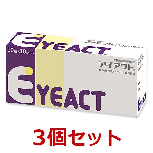 【あす楽】【アイアクト】【100粒×3箱】犬猫用 【日本全薬工業】