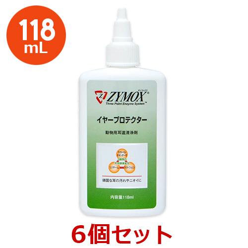 【6個セット!】【ZYMOX ザイマックス イヤープロテクター 118mL ×6個】】犬猫 PKBジャパン天然酵素配合
