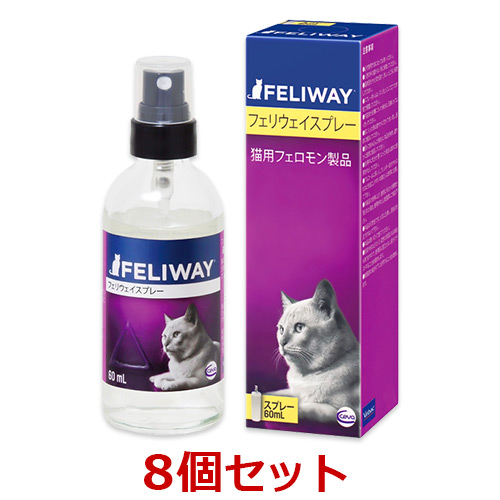【あす楽】【8個セット】【フェリウェイ スプレー 60mL×8個】猫用【ビルバック】【猫用フェロモン製品】