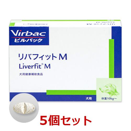 【リバフィットM ×5個】【犬(10kg以上)用 30粒】 【吸収率の高いシリビン(SILIPHOS)が主成分のサプリ】 【ビルバックジャパン】Virbac [肝臓]