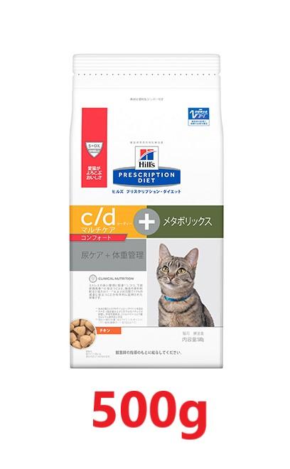 【レビューを書いて次回もポイント2倍!】 【猫】【c/dマルチケアコンフォート+メタボリックス】【500g】【尿ケア・体重管理用】ヒルズ Hill 愛猫のための療法食