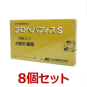 【8個セット】【プロヘパフォスS 30粒 ×8個】小型犬·猫【共立製薬】【肝臓】