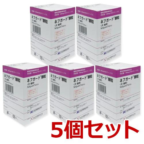 レビュー書いて 次回もポイント2倍 あす楽 5個セット ネフガード 顆粒 在庫あり 共立製薬 400mg×50包 激安卸販売新品 腎臓 犬猫用 ×5個