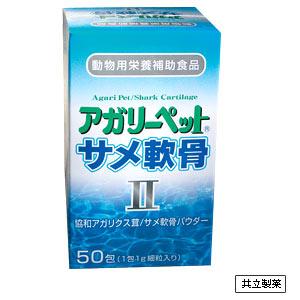【アガリーペット サメ軟骨II】50g(1g×50包)【Agari Pet】アガリーペット サメ軟骨2【共立製薬】