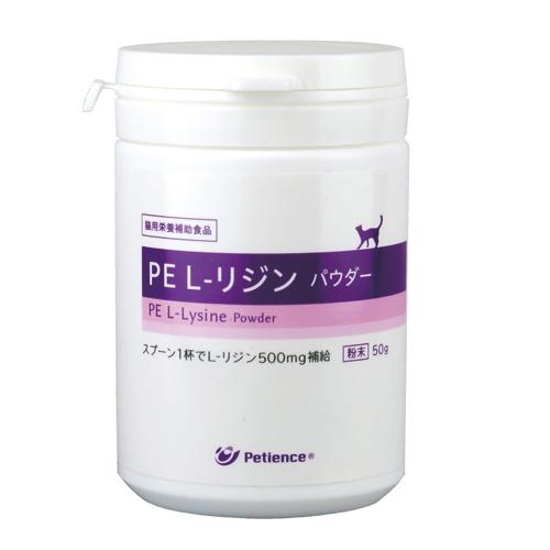 【 5個セット 】【PEL-リジンパウダー 50g】猫【ペティエンス・メディカル】嗜好性の良い、猫リジンサプリメント【PEL-リジン500mg】
