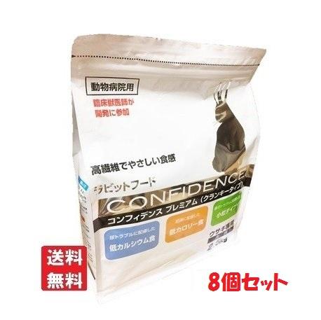 【あす楽】【コンフィデンスプレミアム】【2.5kg】【×8袋セット】日本全薬 うさぎ ウサギ 療法食