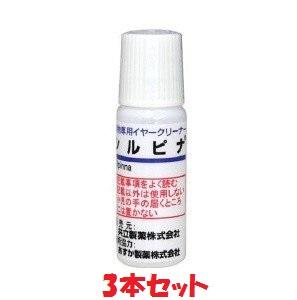 【3本セット!】【シルピナ協和10mL×3本】イヤーケアイヤークリーナー共立製薬