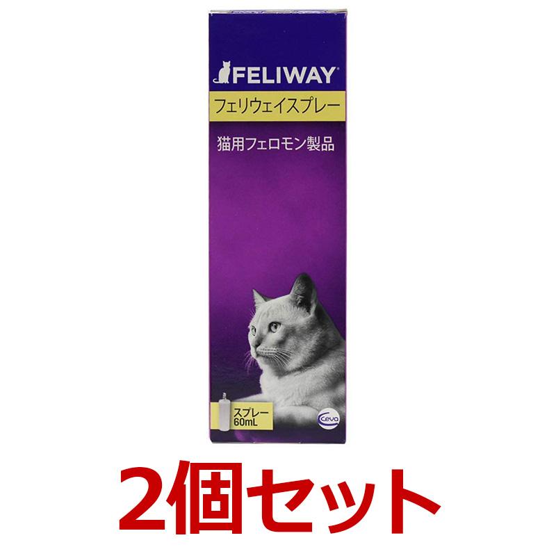 【あす楽】【2個セット】【 フェリウェイ スプレー 60ml×2個 】世界中で広く愛用されているネコ用フェロモン製品。ストレスによる猫の問題行動を軽減。