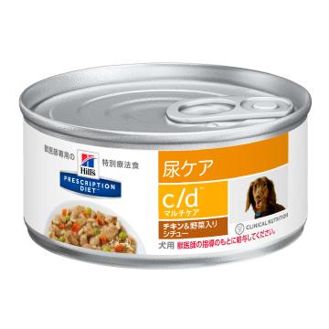 犬【c/d マルチケア 156g×24缶】【尿ケア】【チキン&野菜入りシチュー 】嗜好性に優れたシチュータイプです。