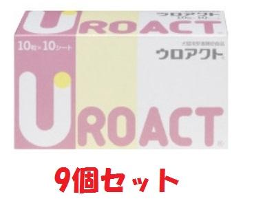 【あす楽】【ウロアクト(100粒)【×9個セット!】】