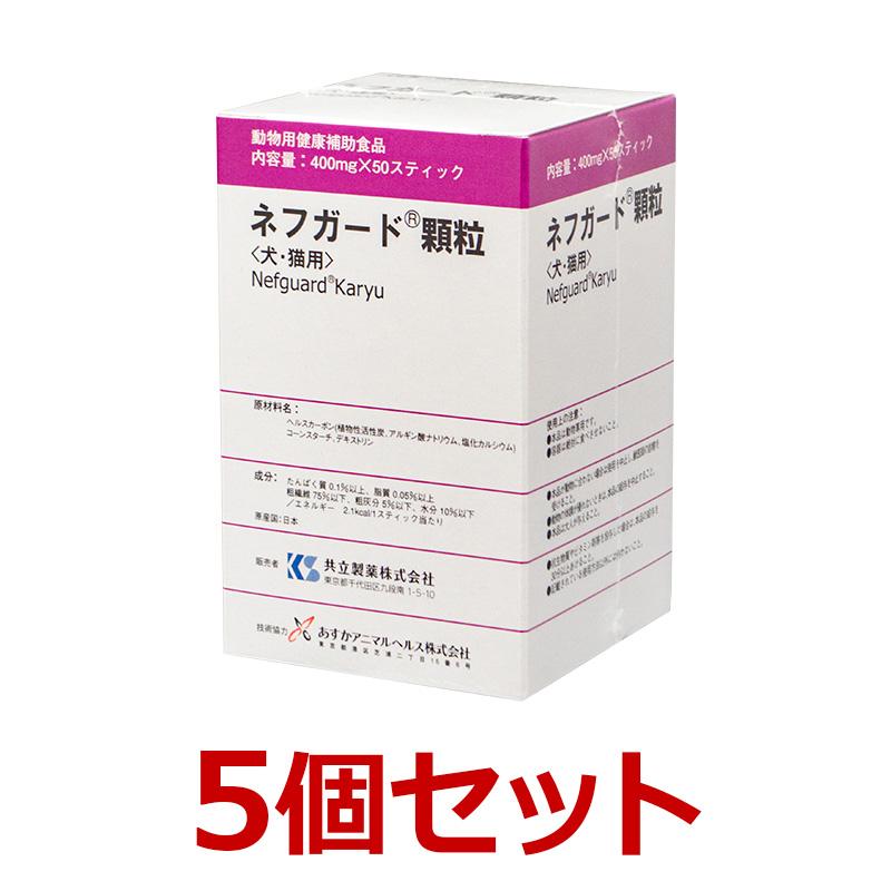 【あす楽】【5個セット】【ネフガード 顆粒 50包×5個セット!】【400mg×50スティック】【共立製薬】※レンジアレンとの併用は吸着作用を減弱するおそれがあります