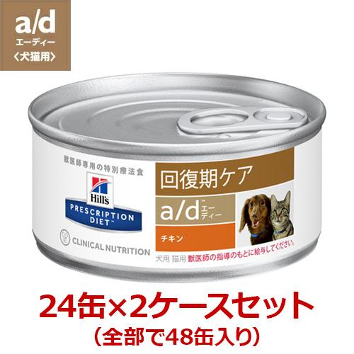 【あす楽】【a/d156g×24缶×2ケース=48缶!】【回復期ケア×2ケース!】【ヒルズ】チキン a/d缶】*