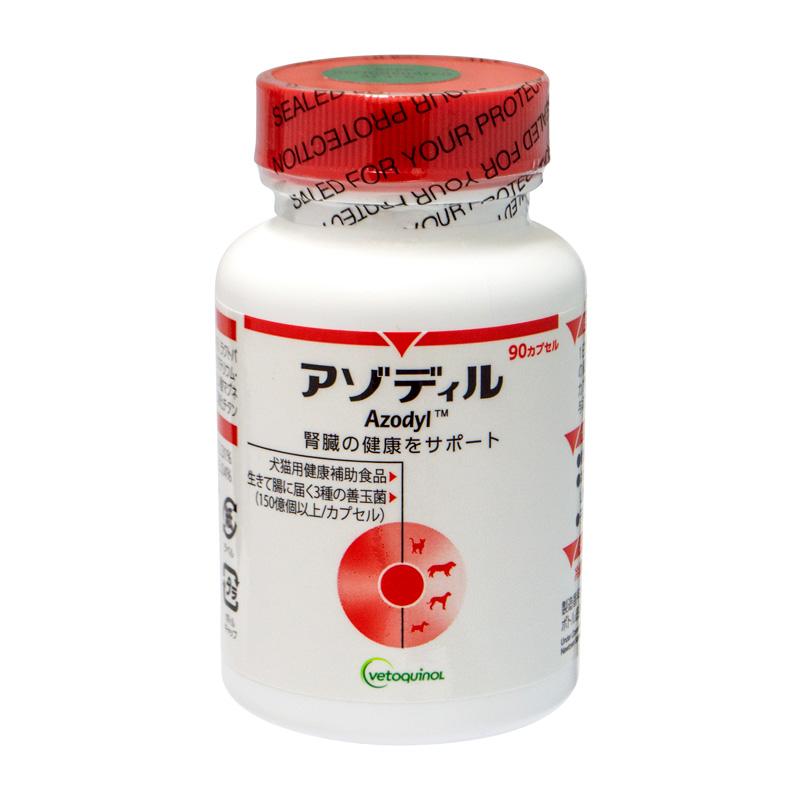 【あす楽】【要冷蔵:クール便】【アゾディル】【90カプセル】※クール便代込みの料金です【Azodyl】【日本全薬】【ベトキノール・ゼノアック】