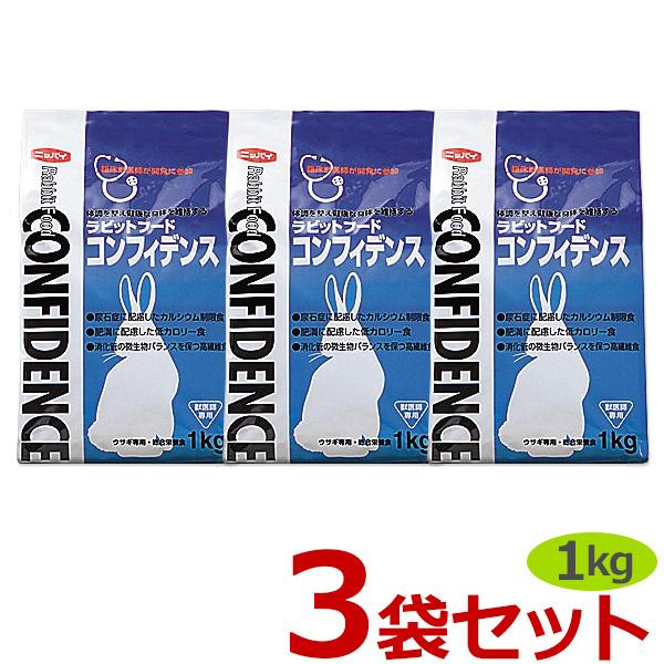 【あす楽】【コンフィデンス】【1kg×3袋セット】日本全薬工業