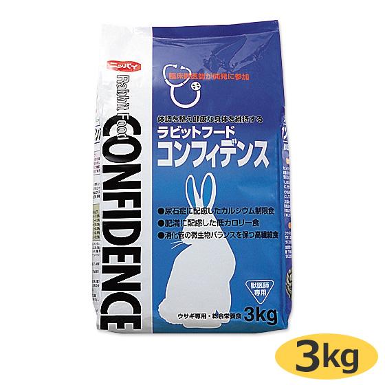レビューを書いて次回もポイント2倍 あす楽 至上 コンフィデンス 3kg ×1袋 お値打ち価格で Z直 コンフィデンス3kg 日本全薬工業 ラビットフード