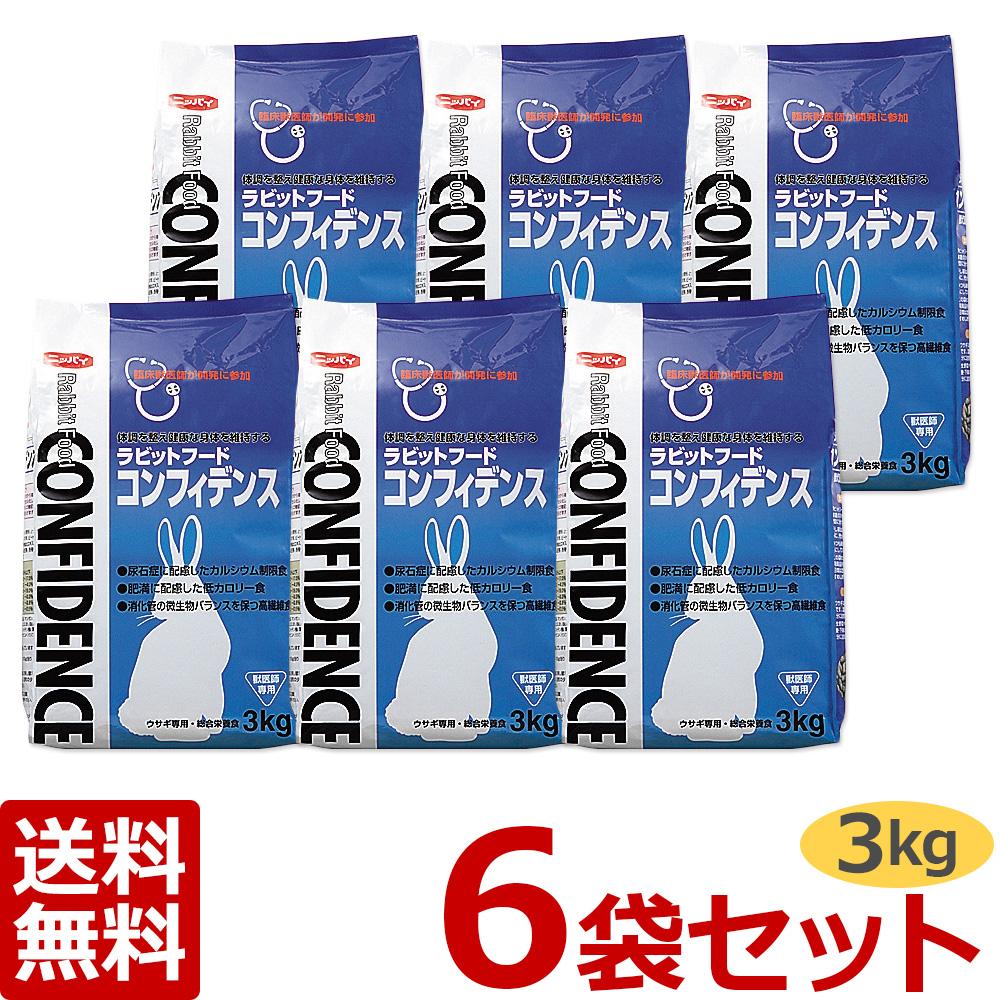 【あす楽】【コンフィデンス】【3kg】【×6袋セット】日本全薬工業