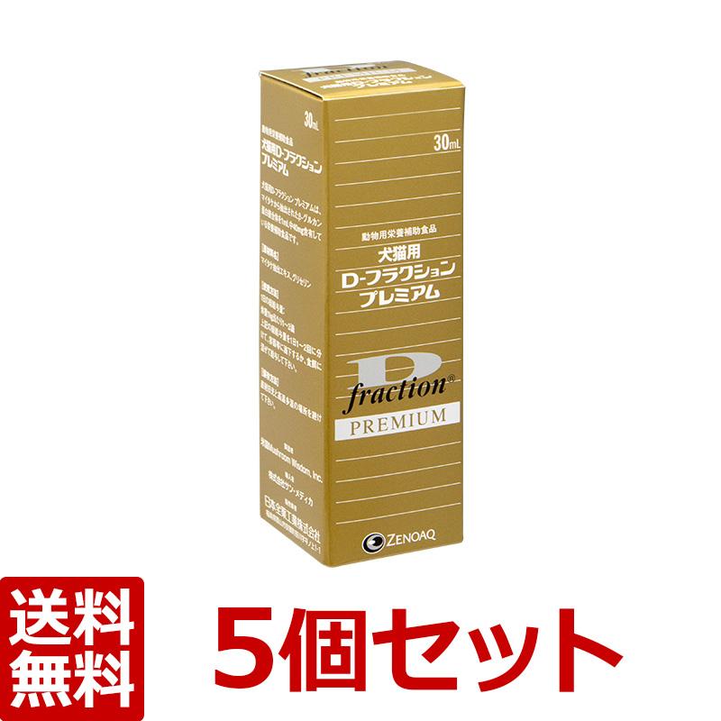 【D-フラクションプレミアム 30ml ×5個セット】犬猫 日本全薬工業