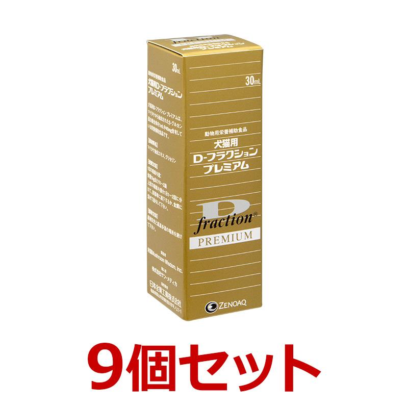 【D-フラクションプレミアム 30mL ×9個セット】Dフラクション 犬猫 日本全薬工業