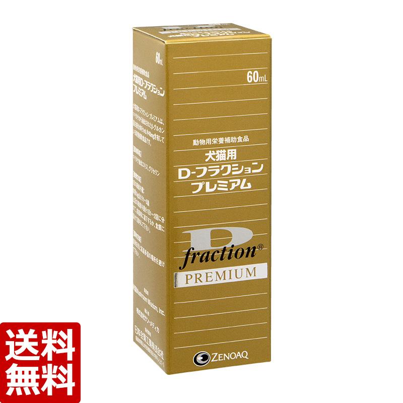 【あす楽】【D-フラクションプレミアム 60mL】Dフラクション