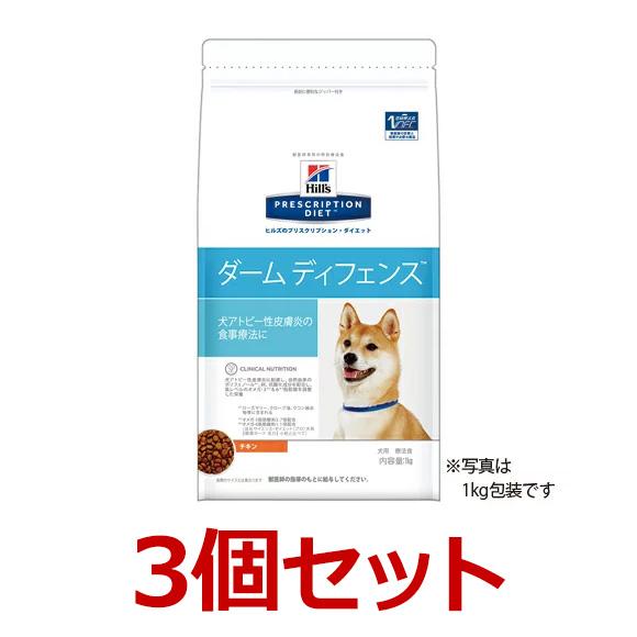 【ダームディフェンス×3個】【3kg×3個】犬【ヒルズ】